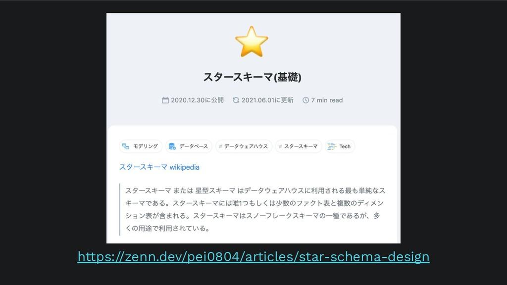 https://zenn.dev/pei0804/articles/star-schema-d...