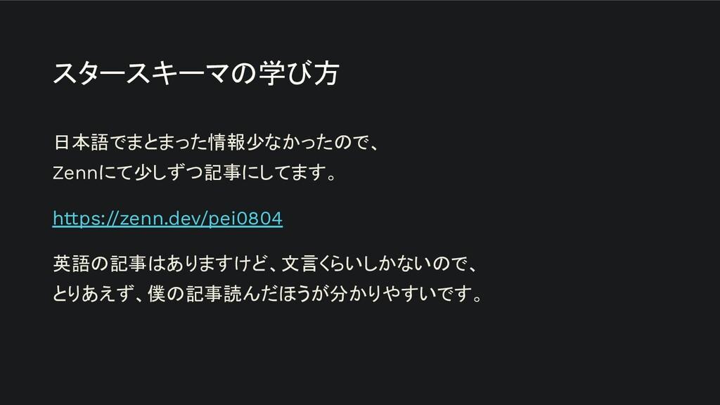 スタースキーマの学び方 日本語でまとまった情報少なかったので、 Zennにて少しずつ記事にして...