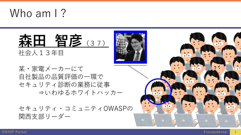OWASP Kansai #owaspkansai Who am I ? 森田 智彦(37) ...