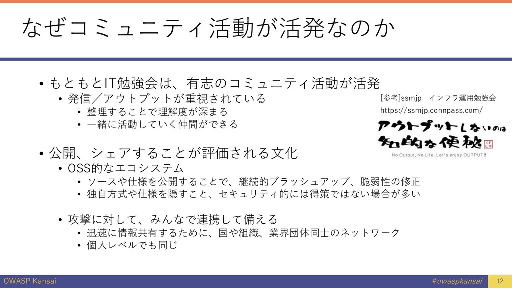 OWASP Kansai #owaspkansai なぜコミュニティ活動が活発なのか • もと...