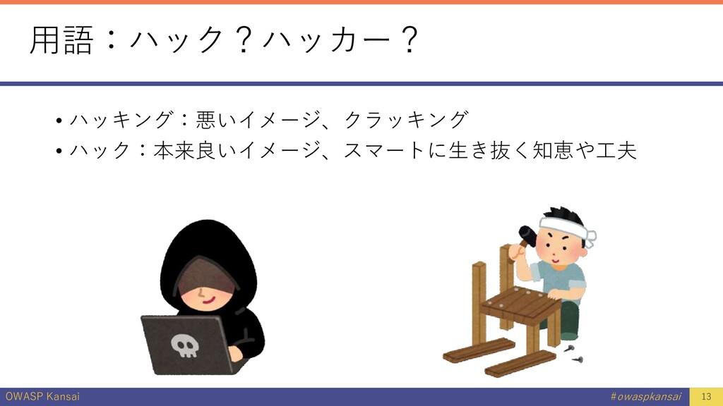 OWASP Kansai #owaspkansai 用語:ハック?ハッカー? 13 • ハッキ...