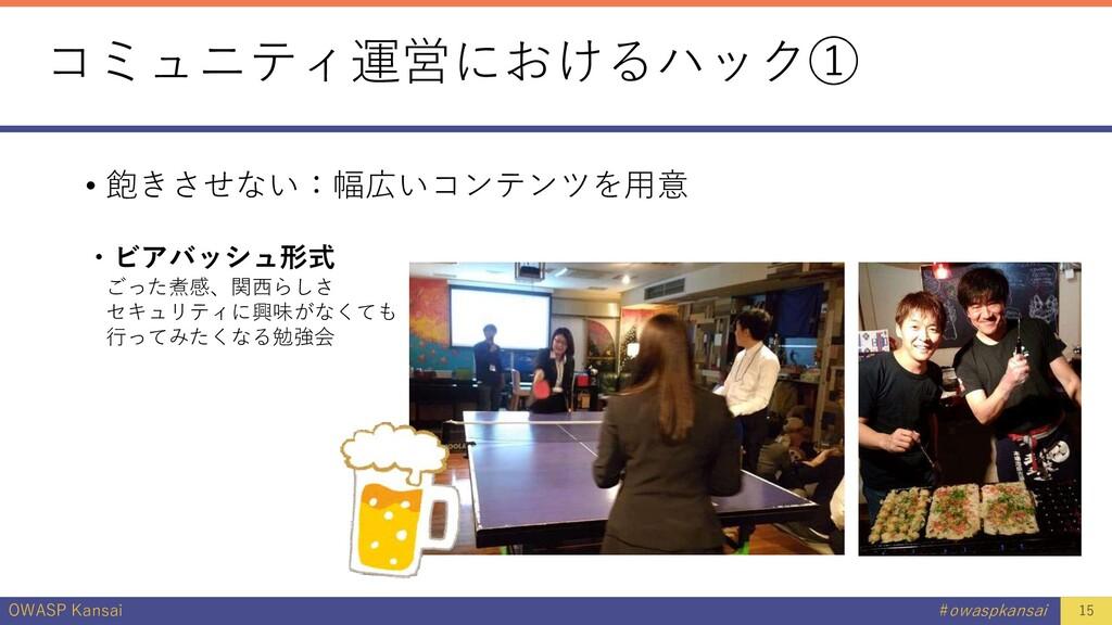 OWASP Kansai #owaspkansai コミュニティ運営におけるハック① • 飽き...