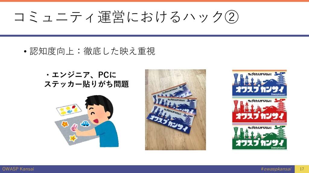 OWASP Kansai #owaspkansai コミュニティ運営におけるハック② • 認知...