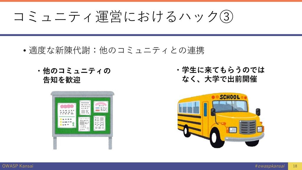 OWASP Kansai #owaspkansai コミュニティ運営におけるハック③ • 適度...