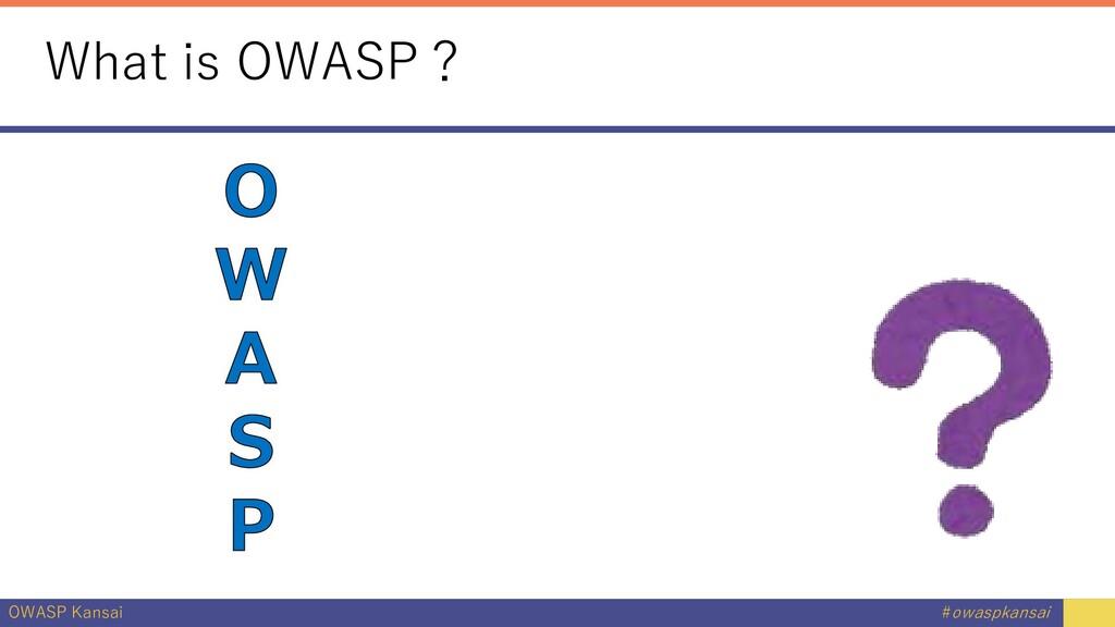 OWASP Kansai #owaspkansai What is OWASP?