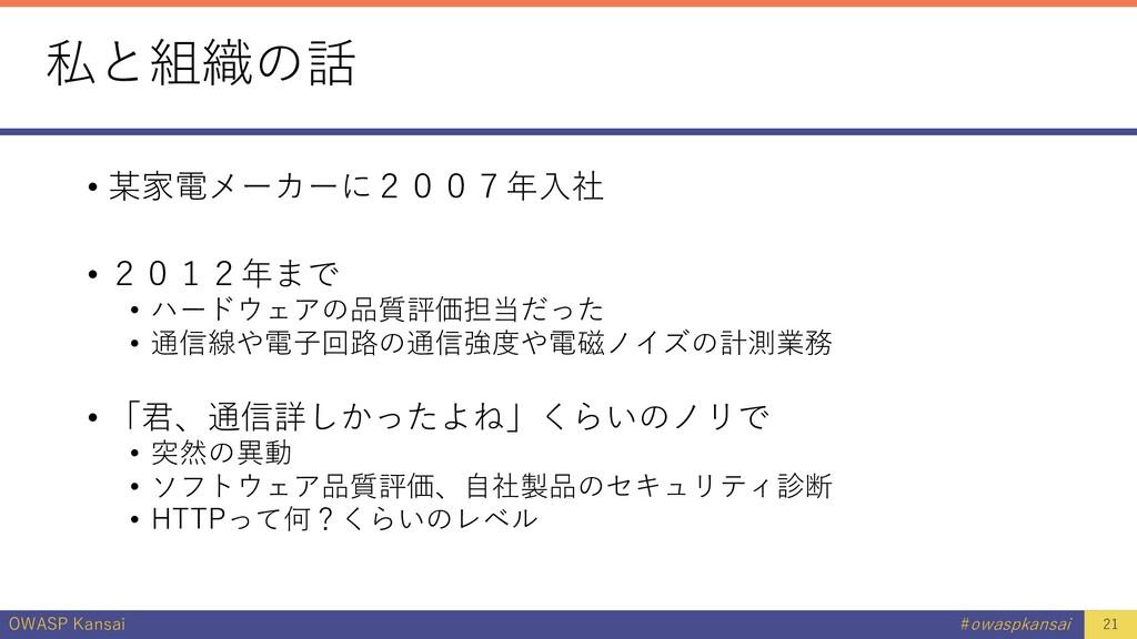 OWASP Kansai #owaspkansai 私と組織の話 • 某家電メーカーに2007...