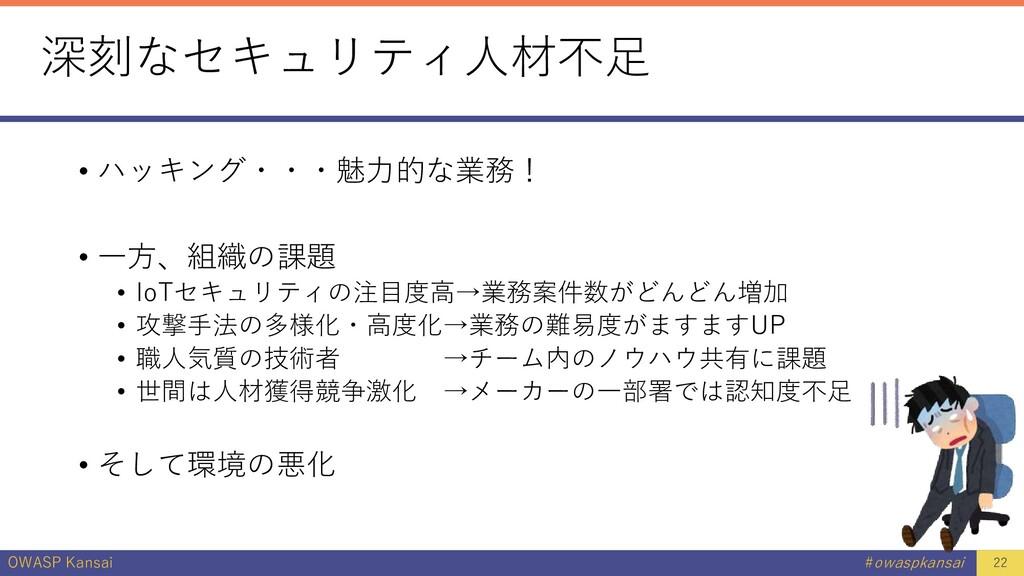 OWASP Kansai #owaspkansai 深刻なセキュリティ人材不足 • ハッキング...