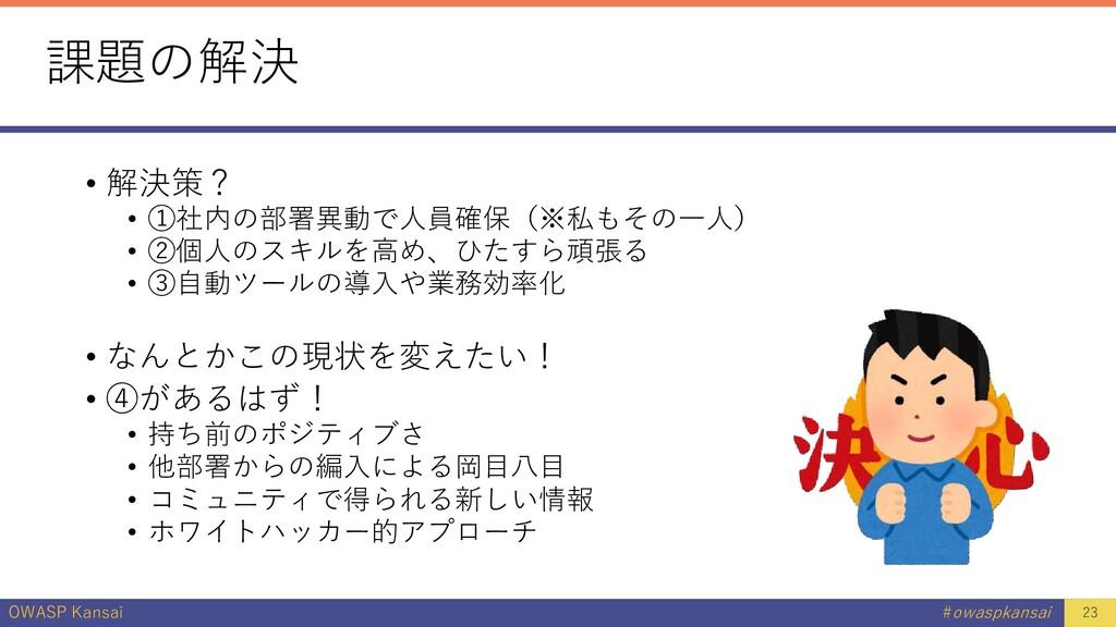 OWASP Kansai #owaspkansai 課題の解決 • 解決策? • ①社内の部署...