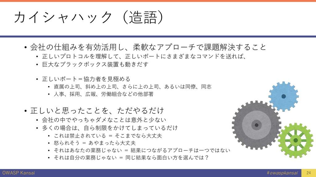 OWASP Kansai #owaspkansai カイシャハック(造語) • 会社の仕組みを...