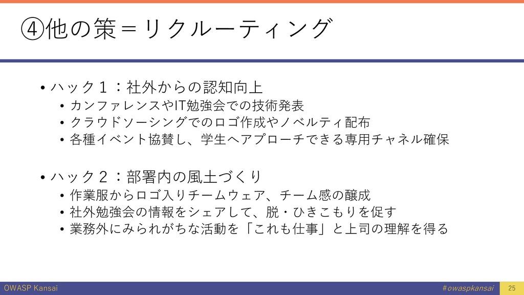 OWASP Kansai #owaspkansai ④他の策=リクルーティング • ハック1:...