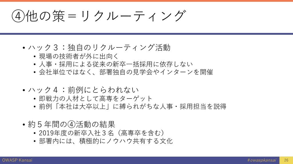 OWASP Kansai #owaspkansai ④他の策=リクルーティング • ハック3:...
