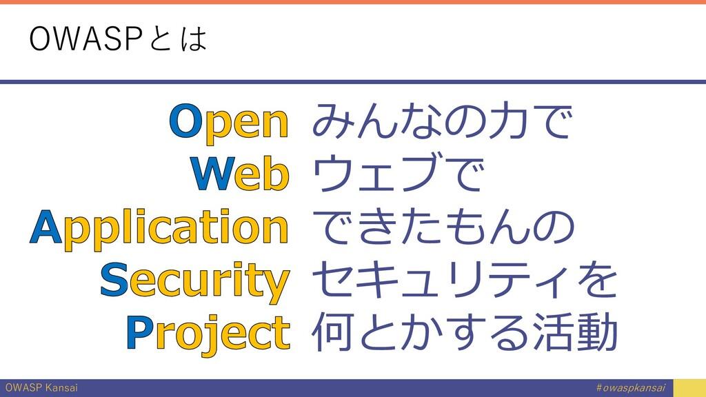 OWASP Kansai #owaspkansai OWASPとは みんなの力で ウェブで で...