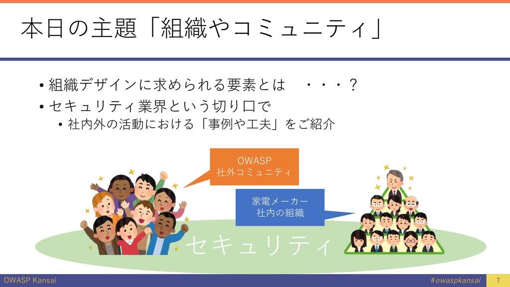 OWASP Kansai #owaspkansai セキュリティ 本日の主題「組織やコミュニテ...