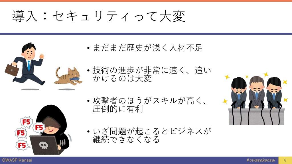 OWASP Kansai #owaspkansai 導入:セキュリティって大変 • まだまだ歴...