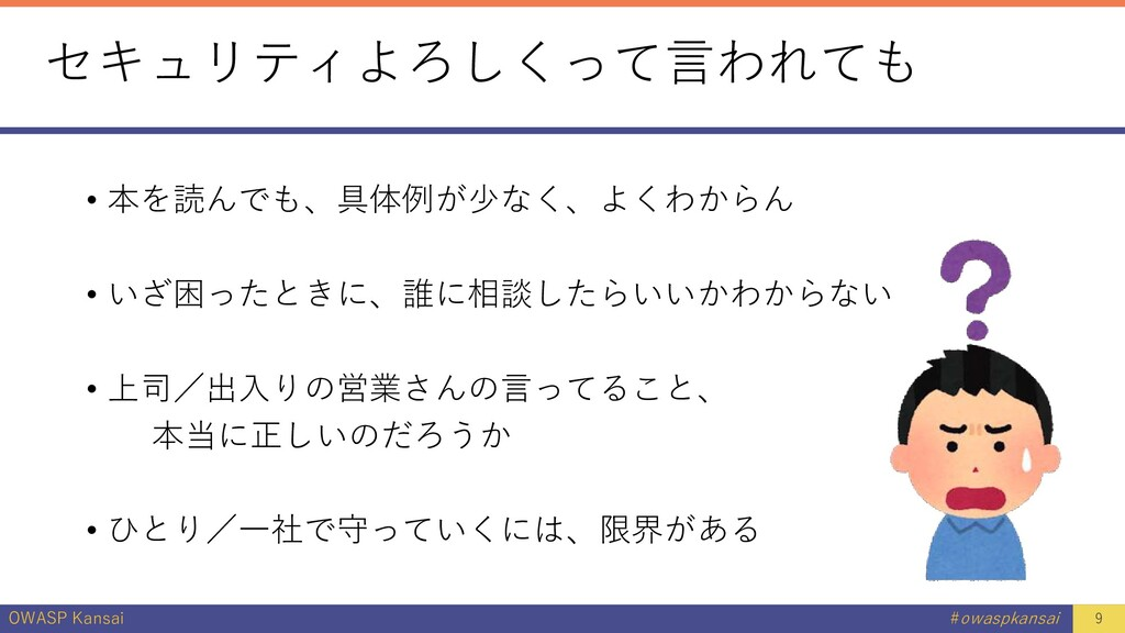 OWASP Kansai #owaspkansai セキュリティよろしくって言われても • 本...