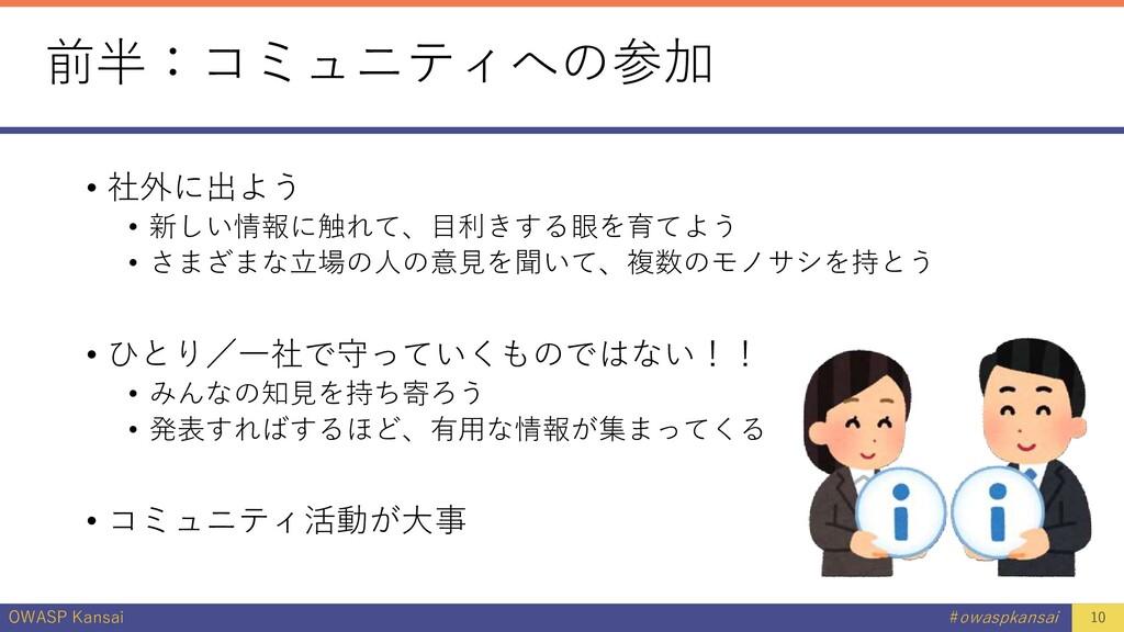 OWASP Kansai #owaspkansai 前半:コミュニティへの参加 • 社外に出よ...