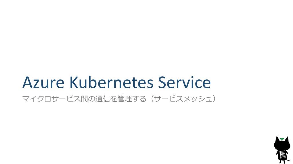 Azure Kubernetes Service    ...