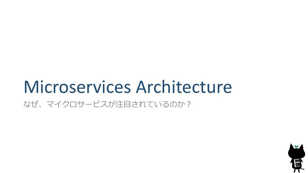 Microservices Architecture   ...