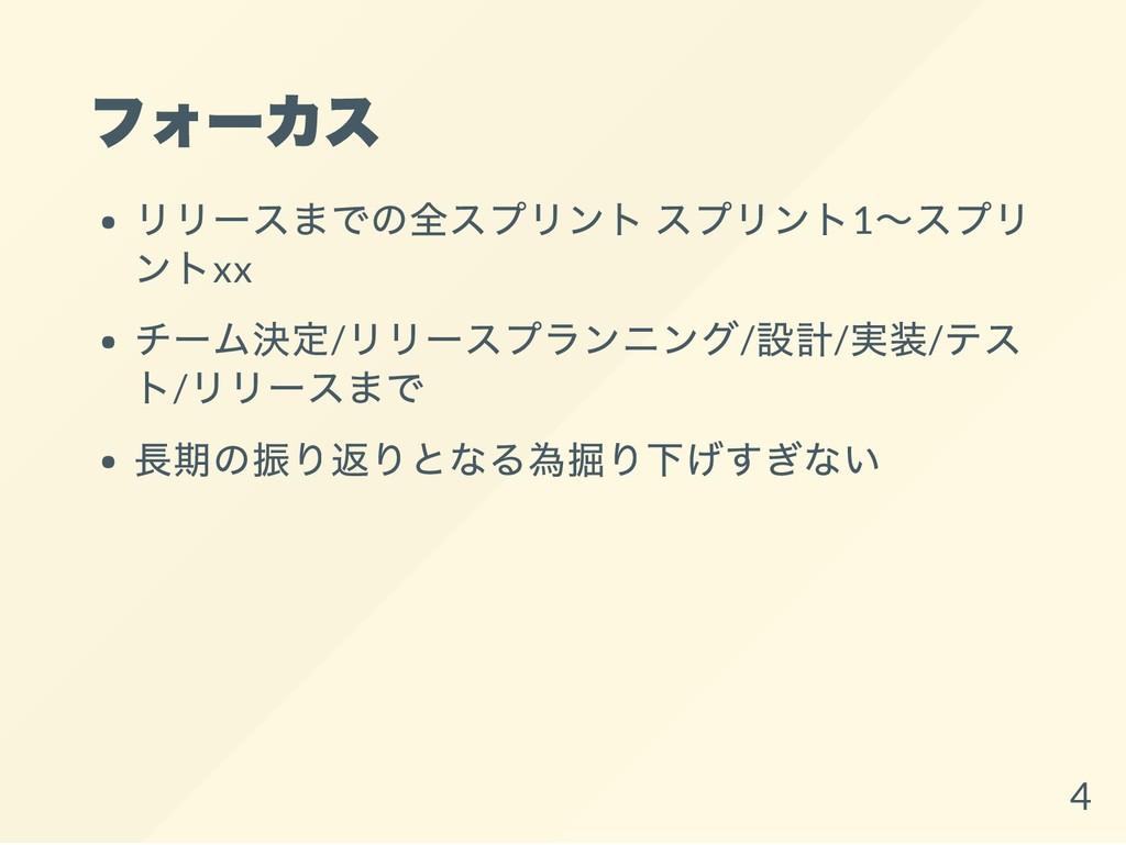 フォーカス リリースまでの全スプリント スプリント1 ~スプリ ントxx チーム決定/ リリー...
