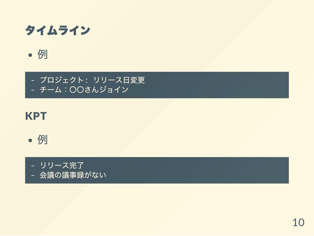 タイムライン 例 - プロジェクト: リリース日変更 - チーム:〇〇さんジョイン KPT 例...