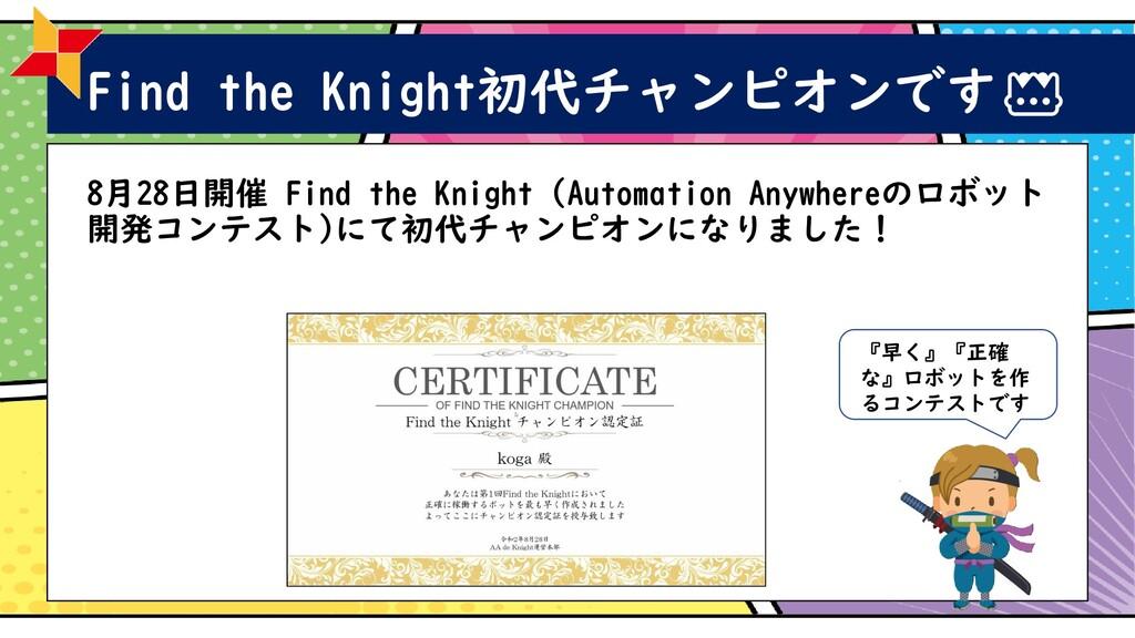 Find the Knight初代チャンピオンです 8月28日開催 Find the Knig...
