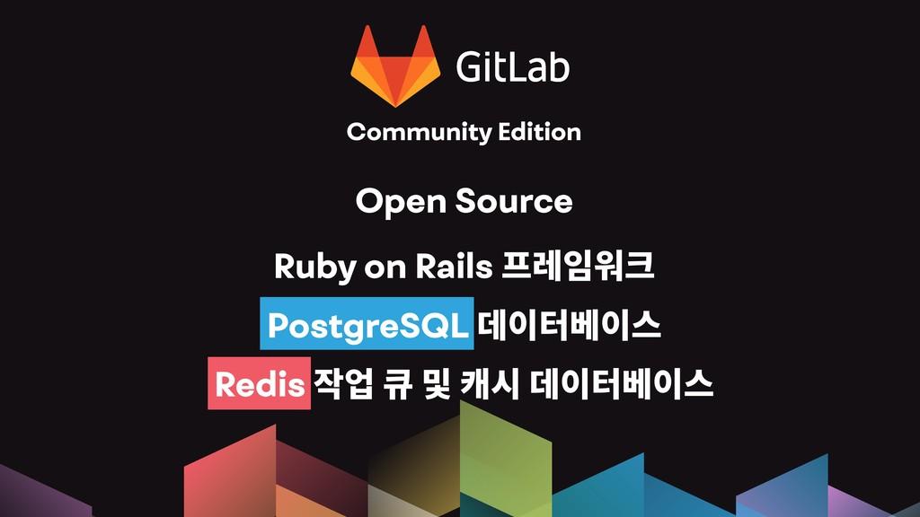 Open Source Ruby on Rails엖핒풚 PostgreSQL섾핂쩮...