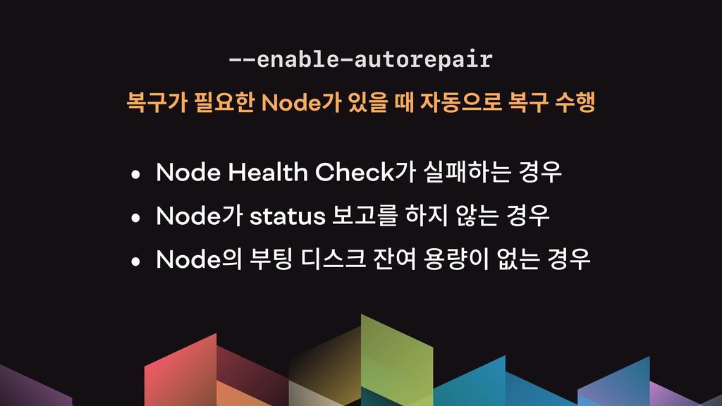 --enable-autorepair 쫃묺많푢Node많핖픒쌚핞솧픊옪쫃묺...