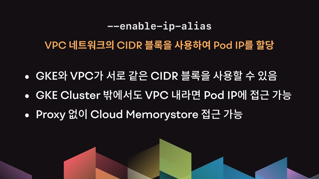 --enable-ip-alias VPC뻲풚픦CIDR쯢옫픒칺푷펺Pod IP...