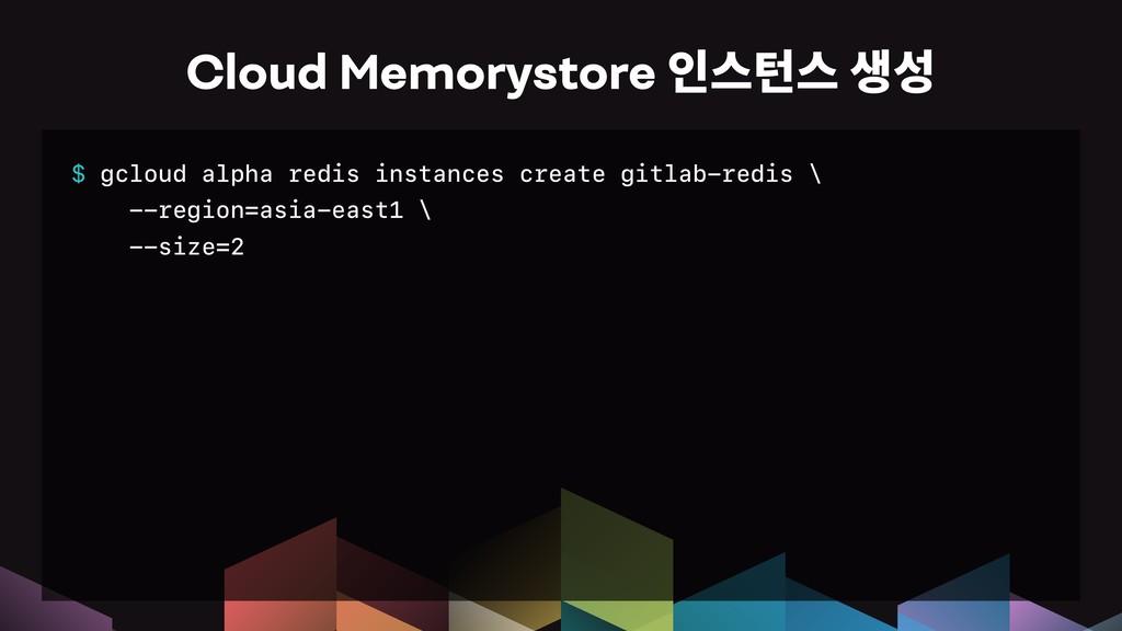 $ gcloud alpha redis instances create gitlab-re...