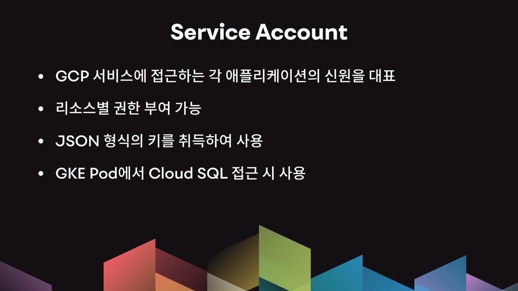 Service Account • GCP컪찒큲펞헟믊쁢맏팮읺핂켦픦킮풞픒샎...