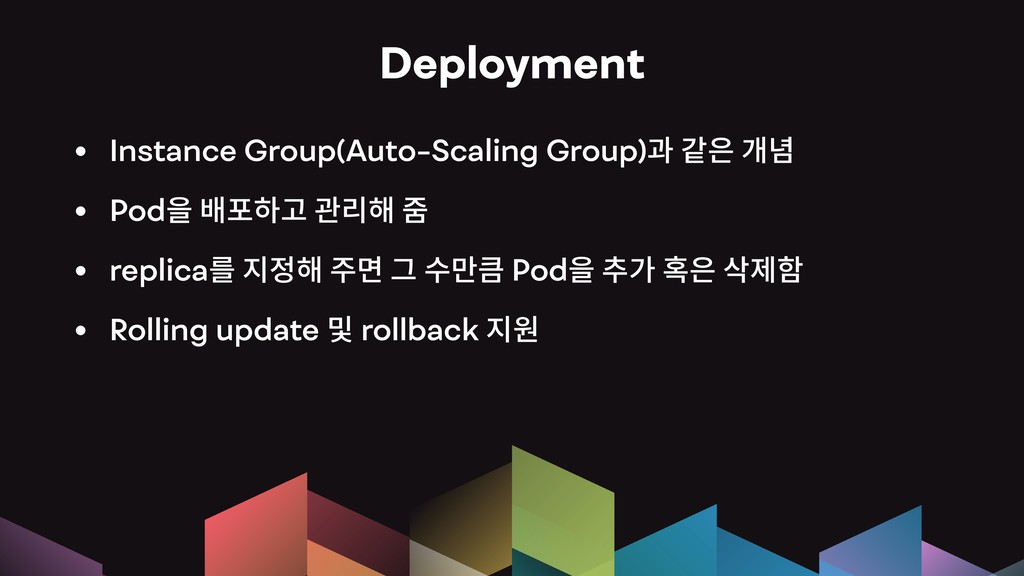 Deployment • Instance Group(Auto-Scaling Group)...