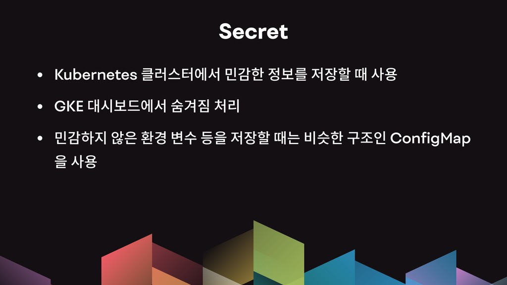 Secret • Kubernetes얺큲펞컪짊맞헣쫂읊헎핳쌚칺푷 • GK...
