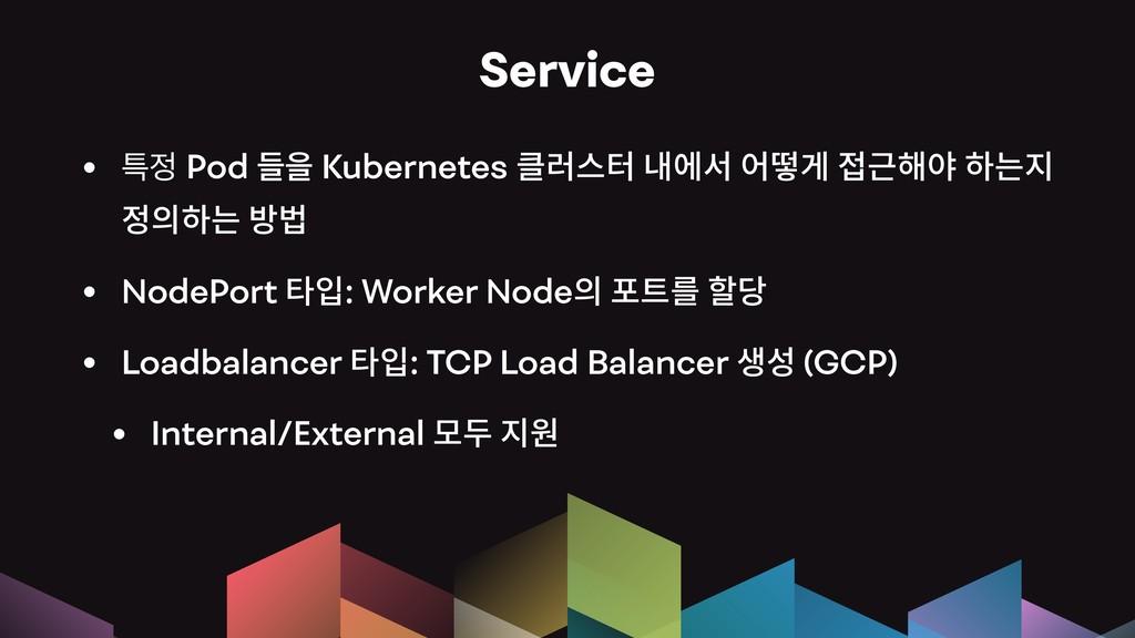 Service • ౠ Pod ٜਸ Kubernetes 얺큲뺂펞컪펂쎉멚헟믊퍊...