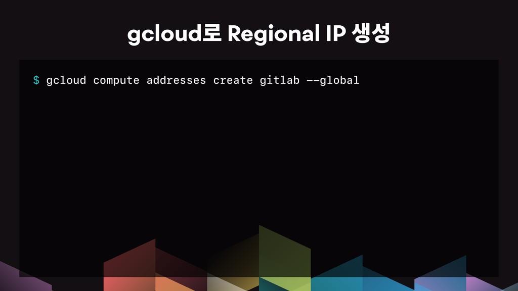 $ gcloud compute addresses create gitlab --glob...
