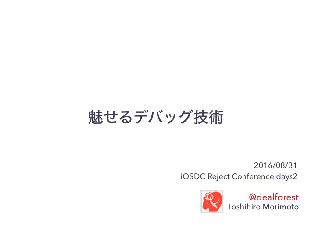 2016/08/31 iOSDC Reject Conference days2 @dealf...
