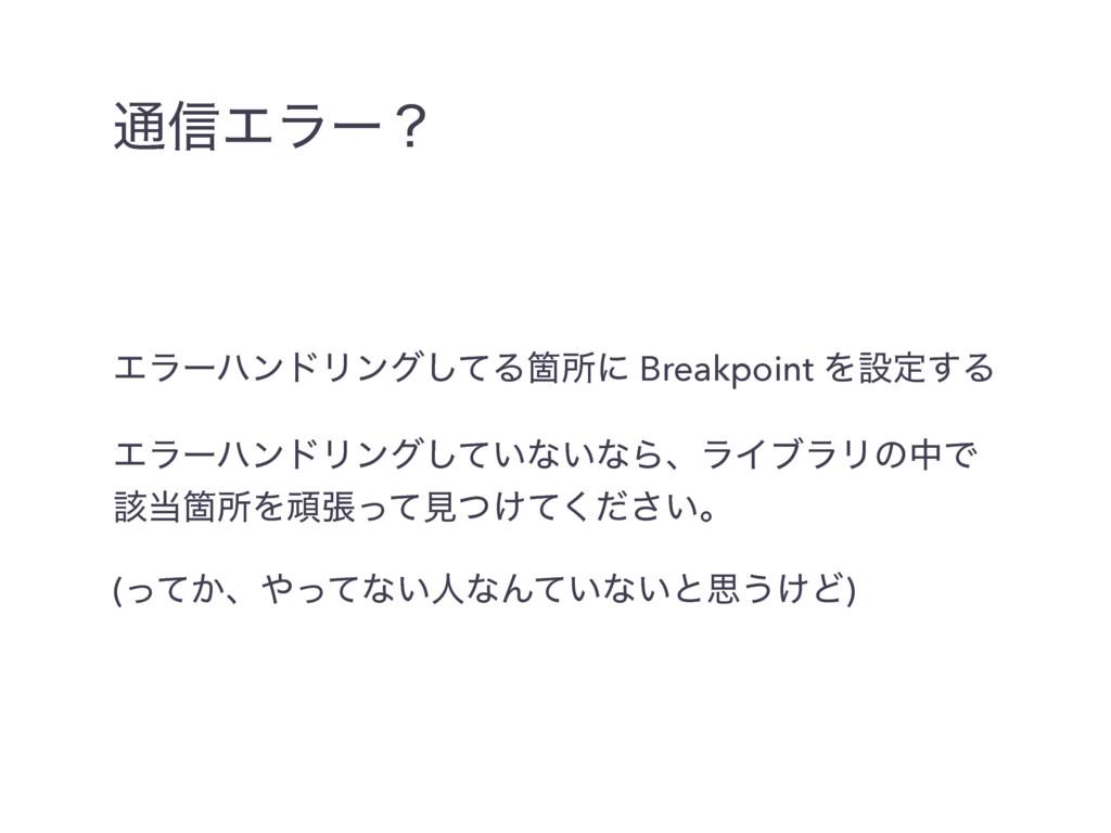 ௨৴Τϥʔʁ ΤϥʔϋϯυϦϯάͯ͠ΔՕॴʹ Breakpoint Λઃఆ͢Δ ΤϥʔϋϯυϦ...