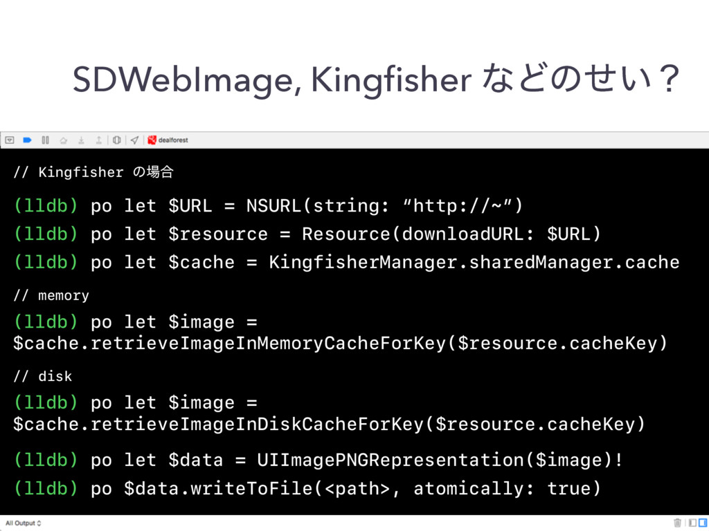 SDWebImage, Kingfisher ͳͲͷ͍ͤʁ // Kingfisher ͷ৔߹ ...
