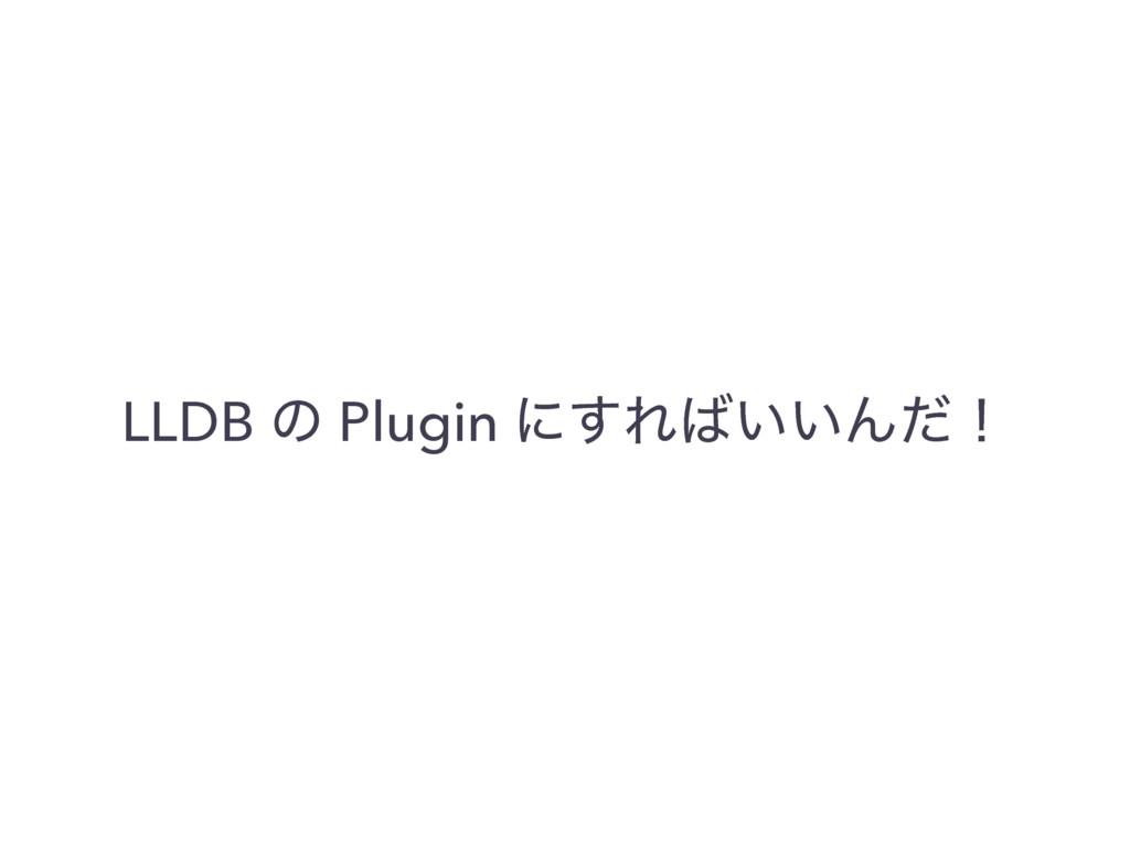 LLDB ͷ Plugin ʹ͢Ε͍͍Μͩʂ