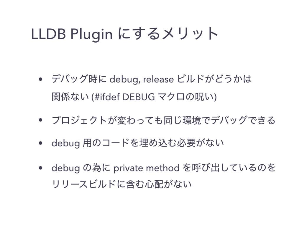 LLDB Plugin ʹ͢ΔϝϦοτ • σόοάʹ debug, release Ϗϧυ...