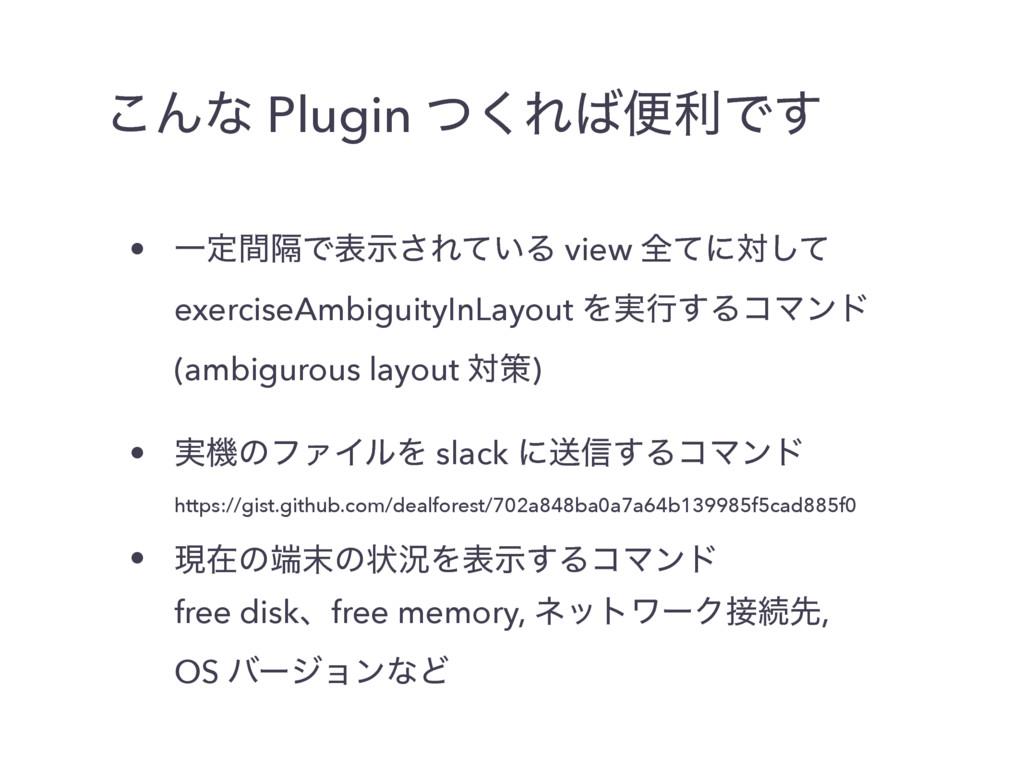 ͜Μͳ Plugin ͭ͘ΕศརͰ͢ • ҰఆִؒͰදࣔ͞Ε͍ͯΔ view શͯʹରͯ͠ ...