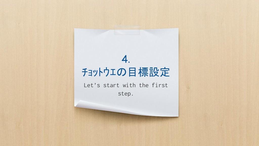 4. チョットウエの目標設定 Let's start with the first step.