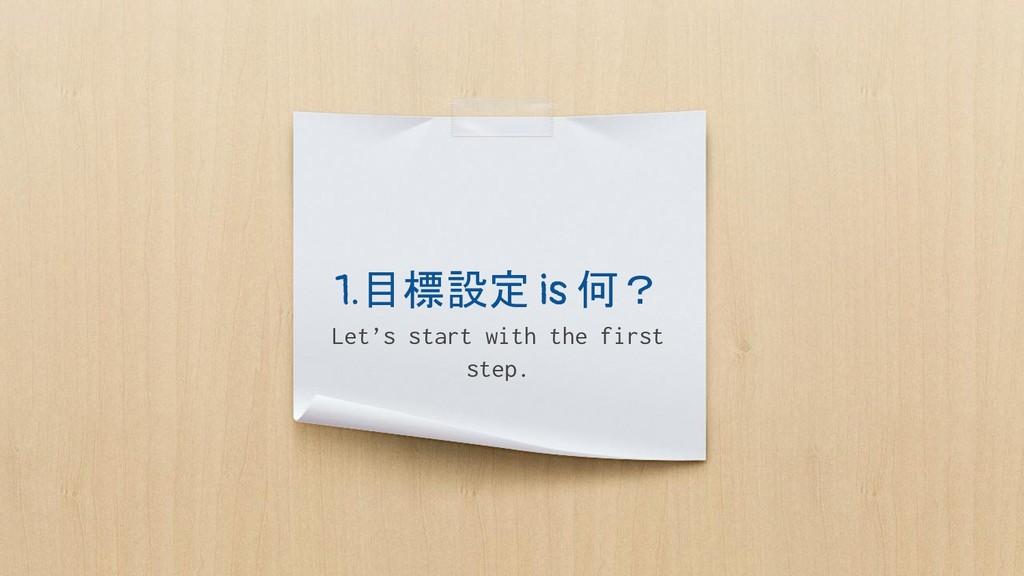 1.目標設定 is 何? Let's start with the first step.