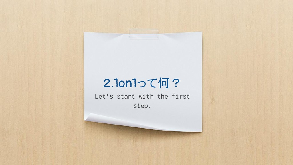 2.1on1って何? Let's start with the first step.