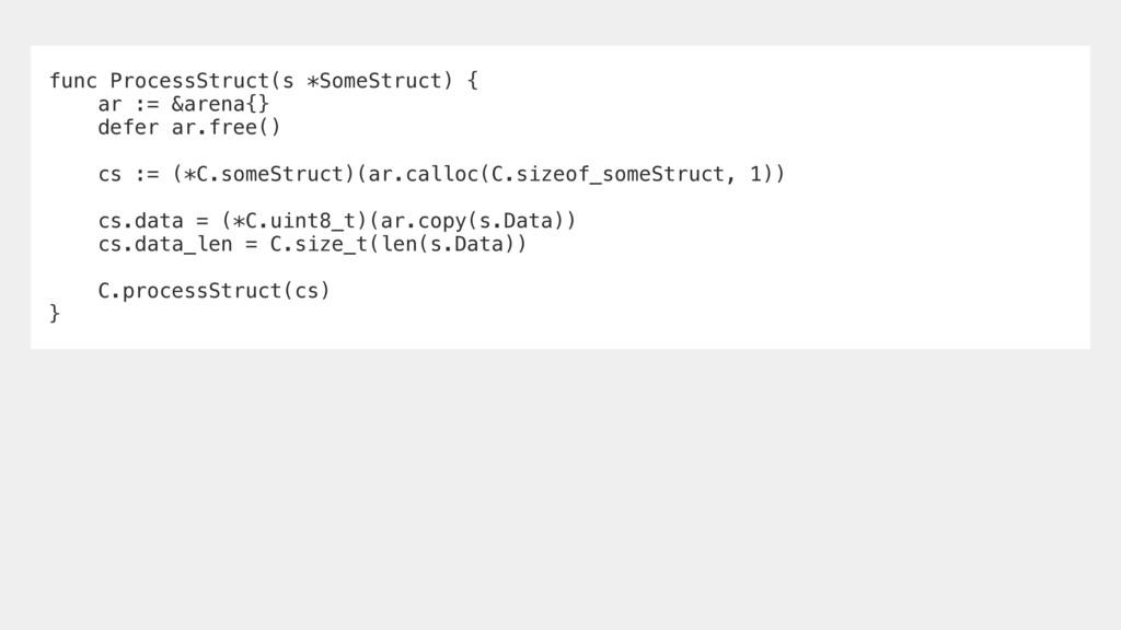 func ProcessStruct(s *SomeStruct) { ar := &aren...