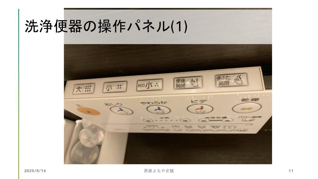 洗浄便器の操作パネル(1) 2020/8/14 界面よもやま話 11