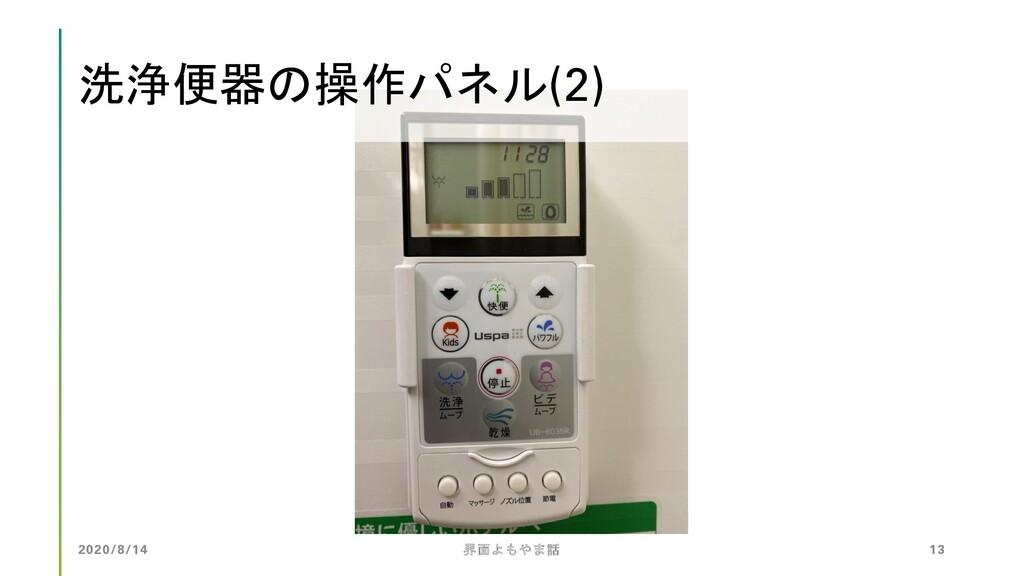 2020/8/14 界面よもやま話 13 洗浄便器の操作パネル(2)