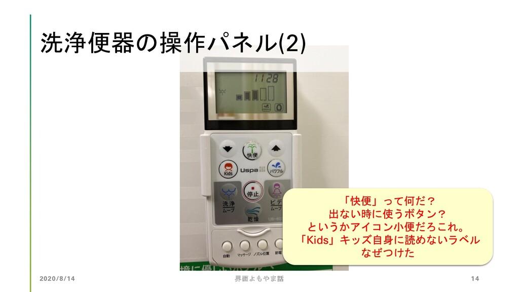 2020/8/14 界面よもやま話 14 洗浄便器の操作パネル(2) 「快便」って何だ? 出な...