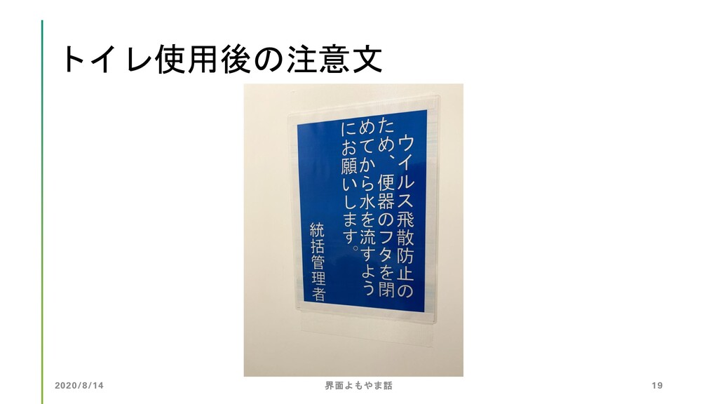 トイレ使用後の注意文 2020/8/14 界面よもやま話 19