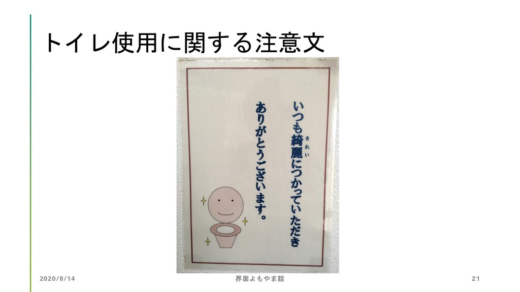 トイレ使用に関する注意文 2020/8/14 界面よもやま話 21
