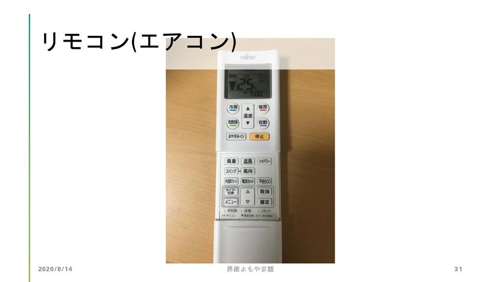 2020/8/14 界面よもやま話 31 リモコン(エアコン)